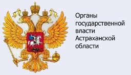 Портал органов государственной власти Астраханской области